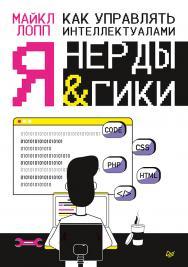 Как управлять интеллектуалами. Я, нерды и гики ISBN 978-5-4461-0910-4