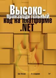 Высокопроизводительный код на платформе .NET. 2-е издание ISBN 978-5-4461-0911-1