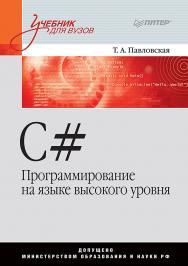 C#. Программирование на языке высокого уровня: Учебник для вузов. — (Серия «Учебник для вузов»). ISBN 978-5-4461-0913-5