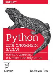 Python для сложных задач: наука о данных и машинное обучение.  — (Серия «Бестселлеры O'Reilly»). ISBN 978-5-4461-0914-2