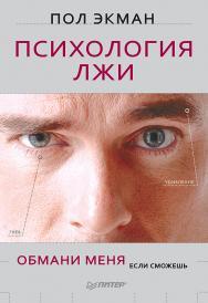 Психология лжи. Обмани меня, если сможешь. — (Серия «Сам себе психолог») ISBN 978-5-4461-0918-0