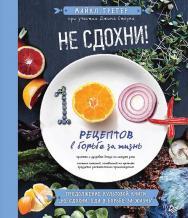 Не сдохни! 100+ рецептов в борьбе за жизнь ISBN 978-5-4461-0924-1