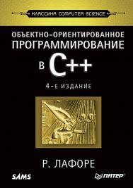 Объектно-ориентированное программирование в C++. Классика Computer Science. 4-е изд. — (Серия «Классика computer science»). ISBN 978-5-4461-0927-2