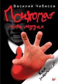Психопат или мудак. Как защититься? ISBN 978-5-4461-0931-9