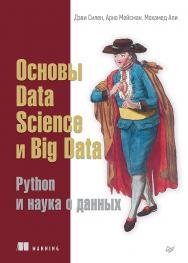 Основы Data Science и Big Data. Python и наука о данных. — (Серия «Библиотека программиста») ISBN 978-5-4461-0944-9