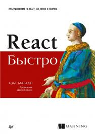 React быстро. Веб-приложения на React, JSX, Redux и GraphQL ISBN 978-5-4461-0952-4