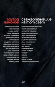Свежеотбывшие на тот свет ISBN 978-5-4461-0958-6