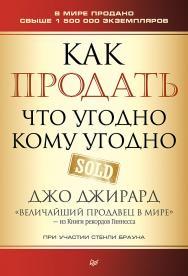 Как продать что угодно кому угодно. — (Серия «Деловой бестселлер») ISBN 978-5-4461-0972-2