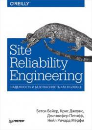 Site Reliability Engineering. Надежность и безотказность как в Google ISBN 978-5-4461-0976-0