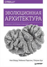 Эволюционная архитектура. Поддержка непрерывных изменений ISBN 978-5-4461-0995-1