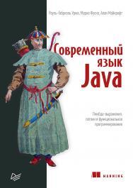Современный язык Java. Лямбда-выражения, потоки и функциональное программирование ISBN 978-5-4461-0997-5