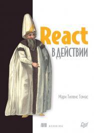 React в действии ISBN 978-5-4461-0999-9