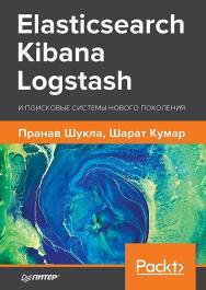 Elasticsearch, Kibana, Logstash и поисковые системы нового поколения. ISBN 978-5-4461-1024-7