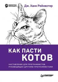 Как пасти котов. Наставление для программистов, руководящих другими программистами. — (Серия «Библиотека программиста»). ISBN 978-5-4461-1035-3