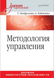 Методология управления: Учебник для вузов ISBN 978-5-4461-1036-0