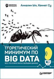 Теоретический минимум по Big Data. Всё что нужно знать о больших данных ISBN 978-5-4461-1040-7