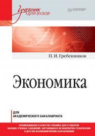 Экономика. Учебник для академического бакалавриата ISBN 978-5-4461-1043-8