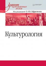 Культурология: Учебник для военных вузов. — (Серия «Учебник для вузов») ISBN 978-5-4461-1045-2