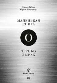 Маленькая книга о черных дырах. — (Серия «New Science») ISBN 978-5-4461-1049-0