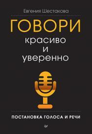 Говори красиво и уверенно. Постановка голоса и речи. ISBN 978-5-4461-1056-8