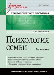 Психология семьи: Учебник для вузов. Стандарт третьего поколения. 2-е изд.  — (Серия «Учебник для вузов»). ISBN 978-5-4461-1064-3