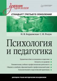 Психология и педагогика: Учебник для вузов. — (Серия «Учебник для вузов»). ISBN 978-5-4461-1069-8