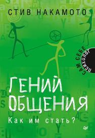 Гений общения. Как им стать? ISBN 978-5-4461-1078-0