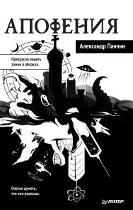 Апофения ISBN 978-5-4461-1086-5