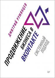 Продвижение бизнеса в ВКонтакте. Системный подход ISBN 978-5-4461-1088-9