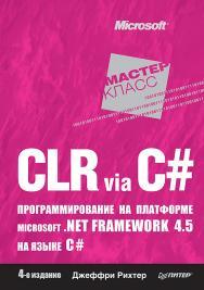 CLR via C#. Программирование на платформе Microsoft .NET Framework 4.5 на языке C#. 4-е изд. — (Серия «Мастер-класс») ISBN 978-5-4461-1102-2