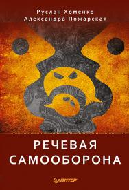 Речевая самооборона. — (Серия «Деловой бестселлер»). ISBN 978-5-4461-1128-2