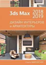 3ds Max 2018 и 2019. Дизайн интерьеров и архитектуры ISBN 978-5-4461-1138-1