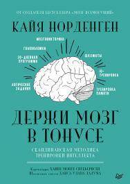 Держи мозг в тонусе. Скандинавская методика тренировки интеллекта ISBN 978-5-4461-1152-7