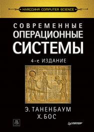 Современные операционные системы. 4-е изд. ISBN 978-5-4461-1155-8