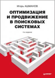 Оптимизация и продвижение в поисковых системах. 4-е изд. ISBN 978-5-4461-1161-9