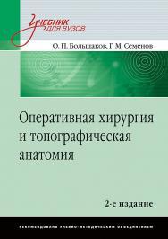 Оперативная хирургия и топографическая анатомия: Учебник для вузов. 2-е изд. ISBN 978-5-4461-1178-7