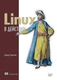 Linux в действии ISBN 978-5-4461-1199-2
