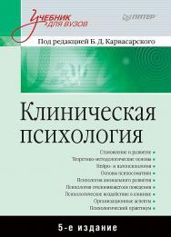 Клиническая психология: Учебник для вузов. 5-е изд. — (Серия «Учебник для вузов»). ISBN 978-5-4461-1206-7