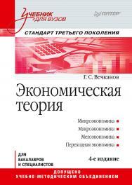 Экономическая теория: Учебник для вузов. 4-е изд. Стандарт третьего поколения. — (Серия «Учебник для вузов») ISBN 978-5-4461-1215-9