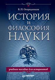 История и философия науки. Учебное пособие для аспирантов ISBN 978-5-4461-1224-1