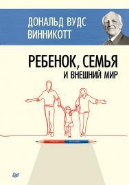 Ребенок, семья и внешний мир ISBN 978-5-4461-1234-0