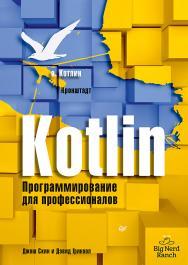 Kotlin. Программирование для профессионалов ISBN 978-5-4461-1243-2