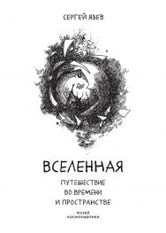 Вселенная. Путешествие во времени и пространстве ISBN 978-5-4461-1245-6