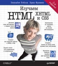 Изучаем HTML, XHTML и CSS. 2-е изд.  — (Серия «Head First O'Reilly») ISBN 978-5-4461-1247-0
