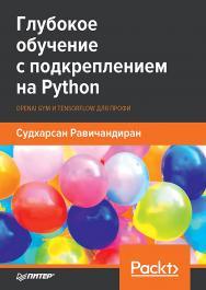Глубокое обучение с подкреплением на Python. OpenAI Gym и TensorFlow для профи ISBN 978-5-4461-1251-7