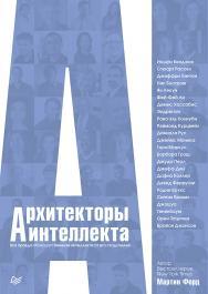Архитекторы интеллекта: вся правда об искусственном интеллекте от его создателей ISBN 978-5-4461-1254-8