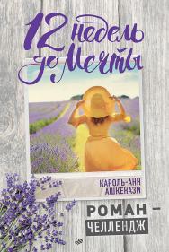 12 недель до мечты. Роман-челлендж. ISBN 978-5-4461-1259-3