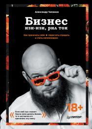 Бизнес изи-изи, рил ток. Как прокачать себя, перестать страдать и стать миллионером ISBN 978-5-4461-1263-0