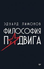 Философия подвига ISBN 978-5-4461-1265-4