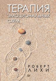 Терапия эмоциональных схем ISBN 978-5-4461-1268-5